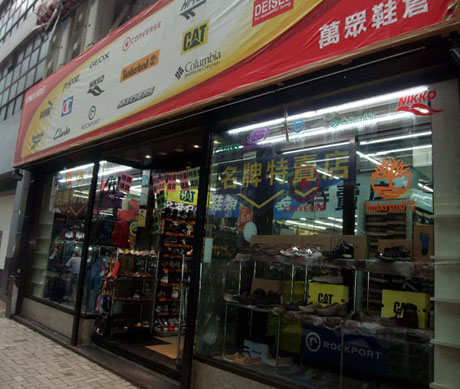 Sports Outlet at Kwun Tong carries a wide range of well-known brands 7b629df33